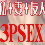 寝取られ妄想伝-友人と妻を3Pセックス-01
