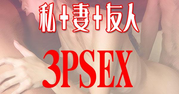 友人と妻を抱く3Pセックス