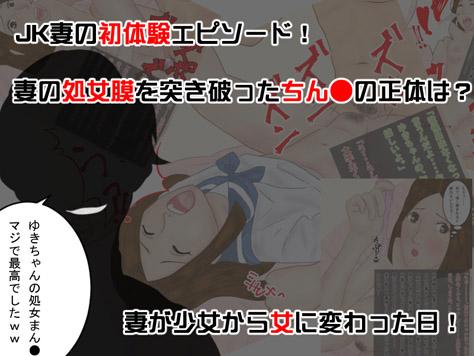 寝取られ同人漫画紹介画像01