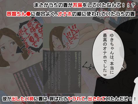 寝取られ同人漫画紹介画像03